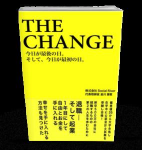 THE・CHANGE ~今日が最後の日。そして、今日が最初の日~