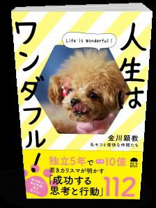 人生はワンダフル!~Life is Wonderful! ~