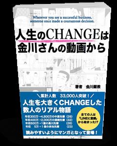 人生のCHANGEは金川さんの動画から