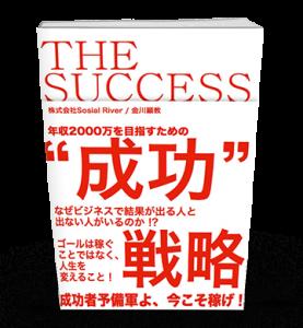 THE・SUCCESS~年収2000万を目指すための成功~
