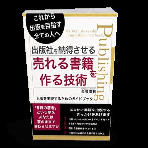 出版社を納得させる売れる書籍を作る技術: 出版を実現するためのガイドブック